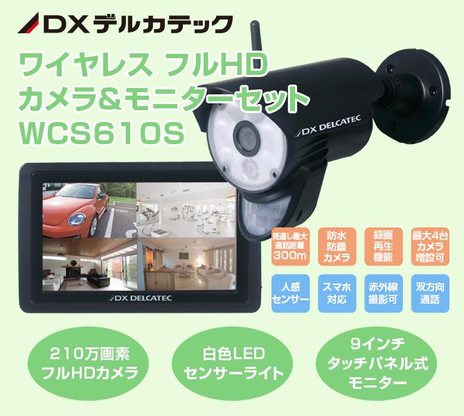 ワイヤレスフルHDカメラ&モニターセット